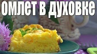 Омлет с сыром в духовке.Как приготовить омлет в духовке.