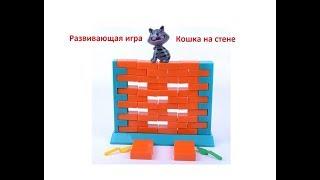 Развивающая игра для детей с 5 лет Кошка на стене