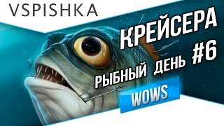 Рыбный день №6 - World of Warships - Крейсера
