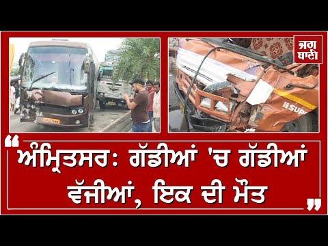 Amritsar `ਚ ਕਈ Trucks ਤੇ buses ਦੀ ਜ਼ਬਰਦਸਤ ਟੱਕਰ, ਇਕ ਦੀ ਮੌਤ