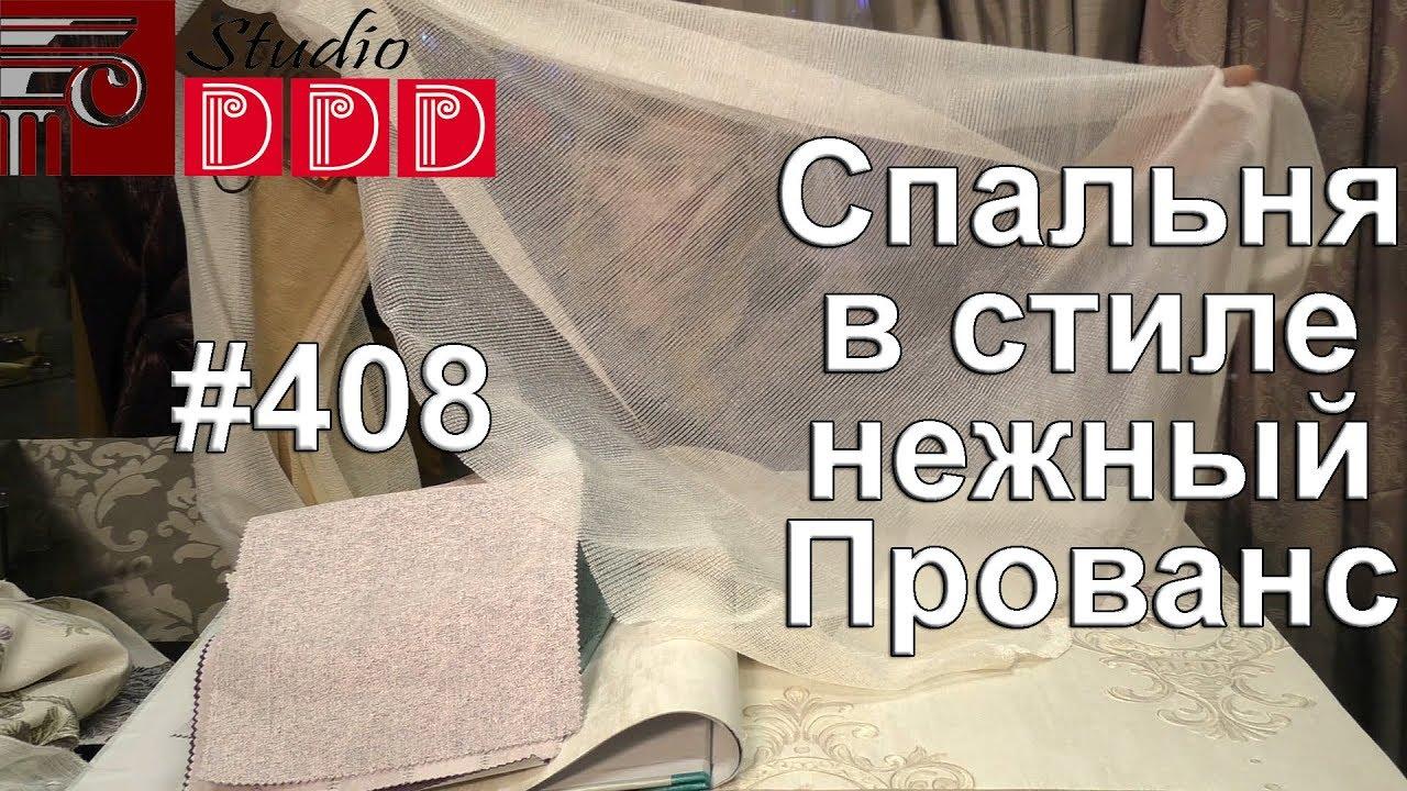 Дизайн спальни 16.5 кв.м. с нежно-розовым акцентом | фото | 720x1280