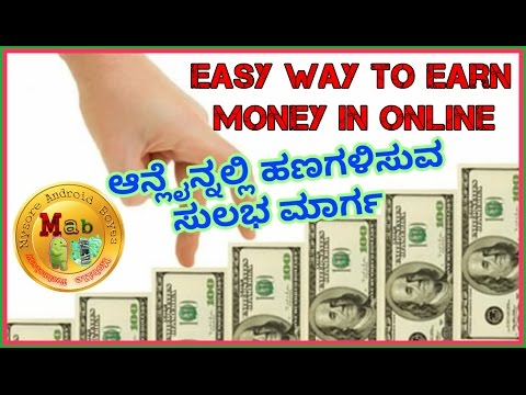 Earn Money In Online Easy Way / KANNADA/ Mysore android boys - 2017