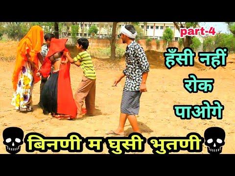 """बिनणी मे घुसी भुतणी🔥जोरदार राजस्थानी मारवाडी हरयाणवी कॉमेडी वीडियो New Rajasthani Haryanvi Comedy"