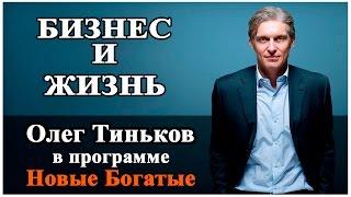 Олег Тиньков и Артем Мельник в программе Новые Богатые