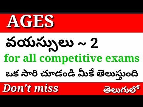 Ages Problems In Telugu Part 2 |  Ages Shortcut Tricks In Telugu |Dd Maths Channel