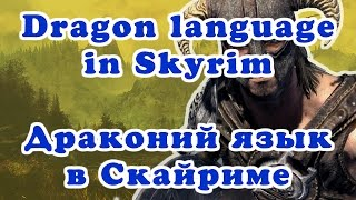 Dragon Language in Skyrim [Eng subtitles]. Драконий язык в Скайриме.