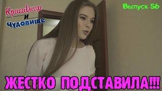 видео: ЖЕСТКО ПОДСТАВИЛА! |Красавица  и Чудовище| (Выпуск 56)