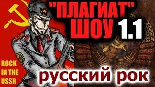 Плагиат шоу, эпизод 1.0: Русский рок (пилотный выпуск)