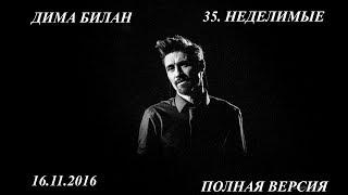 """Концерт Димы Билана """"35. Неделимые"""" [ПОЛНАЯ ВЕРСИЯ]"""
