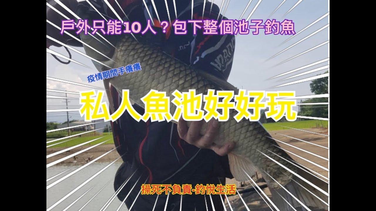 戶外只能10人?!直接包下整個池子??#釣悅生活#操死不負責#釣魚#安教練