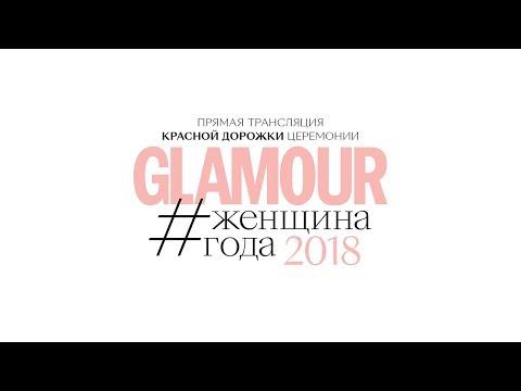 Ханна, Полина Гагарина и другие звезды на красной дорожке церемонии «Женщина года» Glamour 2018
