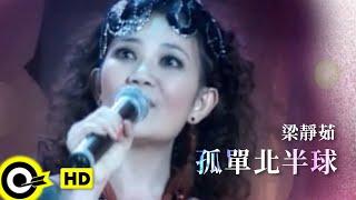 梁靜茹 Fish Leong【孤單北半球】Official Music Video thumbnail