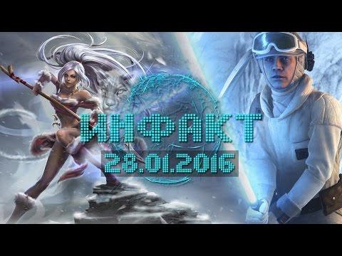 видео: Инфакт от 28.01.2016 [игровые новости] — star wars battlefront, call of duty, league of legends…