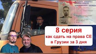 Водительские права СЕ на фуру за 3 дня для работы в Европе! Жителям России, Украины и Казахстана.