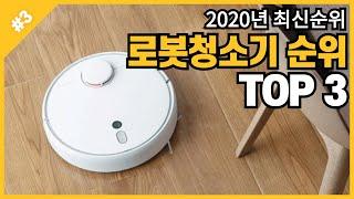 2020 가성비 물걸레로봇청소기 추천 순위 TOP3 비…