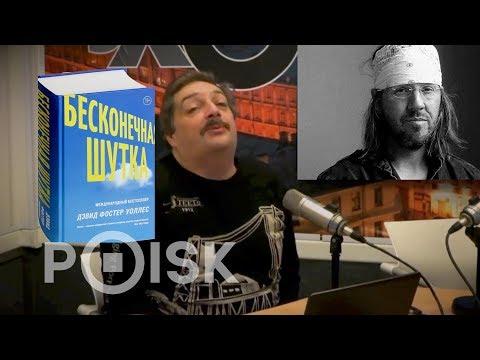 """Дмитрий Быков о книге """"Бесконечная шутка"""" и метамодерне"""