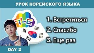 [Day 2] Урок корейского языка