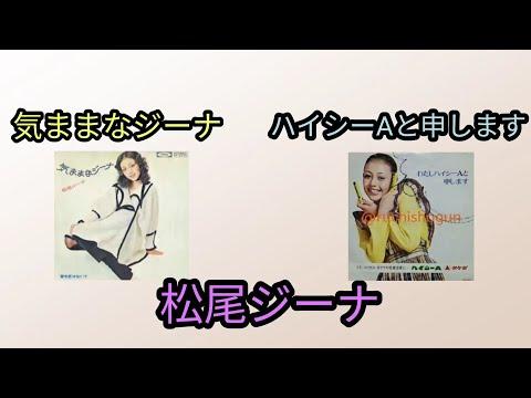 【気ままなジーナ/ハイシーAと申します】松尾ジーナ1971年