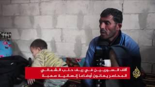 أوضاع مأساوية للنازحين في ريف حلب الشمالي