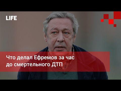 Что делал Ефремов за час до смертельного ДТП