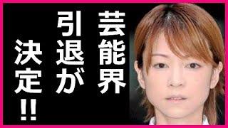 吉澤ひとみ引退を発表!18年間お世話になった芸能界から引退し償う覚...