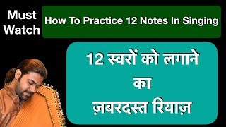 How To Practice 12 Notes Together | 12 स्वरों �...