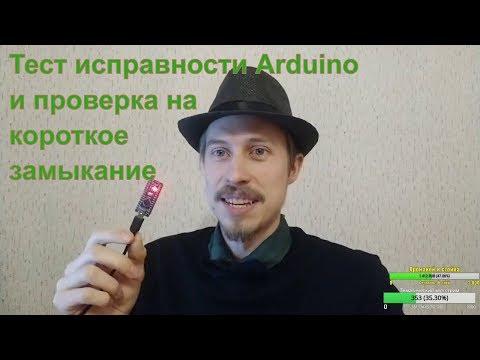 🔧 Проверяем работоспособность Arduino 🔨 проверка на короткое замыкание