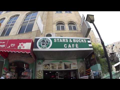 STSR & BUCKS CAFE (Starbucks) - Bethlehem, Palestinian National Authority