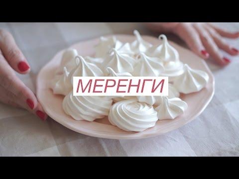 Как приготовить меренги (безе) | Lera & the Cakes