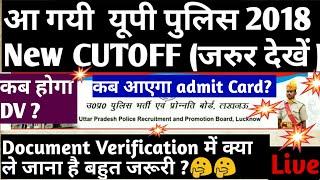 up police bharti 2018 new cutoff , upp latest update / news