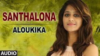 Video Santhalona Full Audio Song   Aloukika   Manoj Nandam, Srimitra download MP3, 3GP, MP4, WEBM, AVI, FLV Mei 2018
