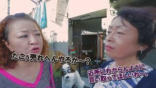 テレビ大阪CM フォローウィンド【空き家・長屋不動産買取売却編】 thumbnail