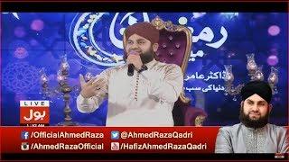 Al Nabi Salu Aleh   Ahmed Raza Qadri   Ramzan Mein Bol Transmission 2017   BOL Tv Network
