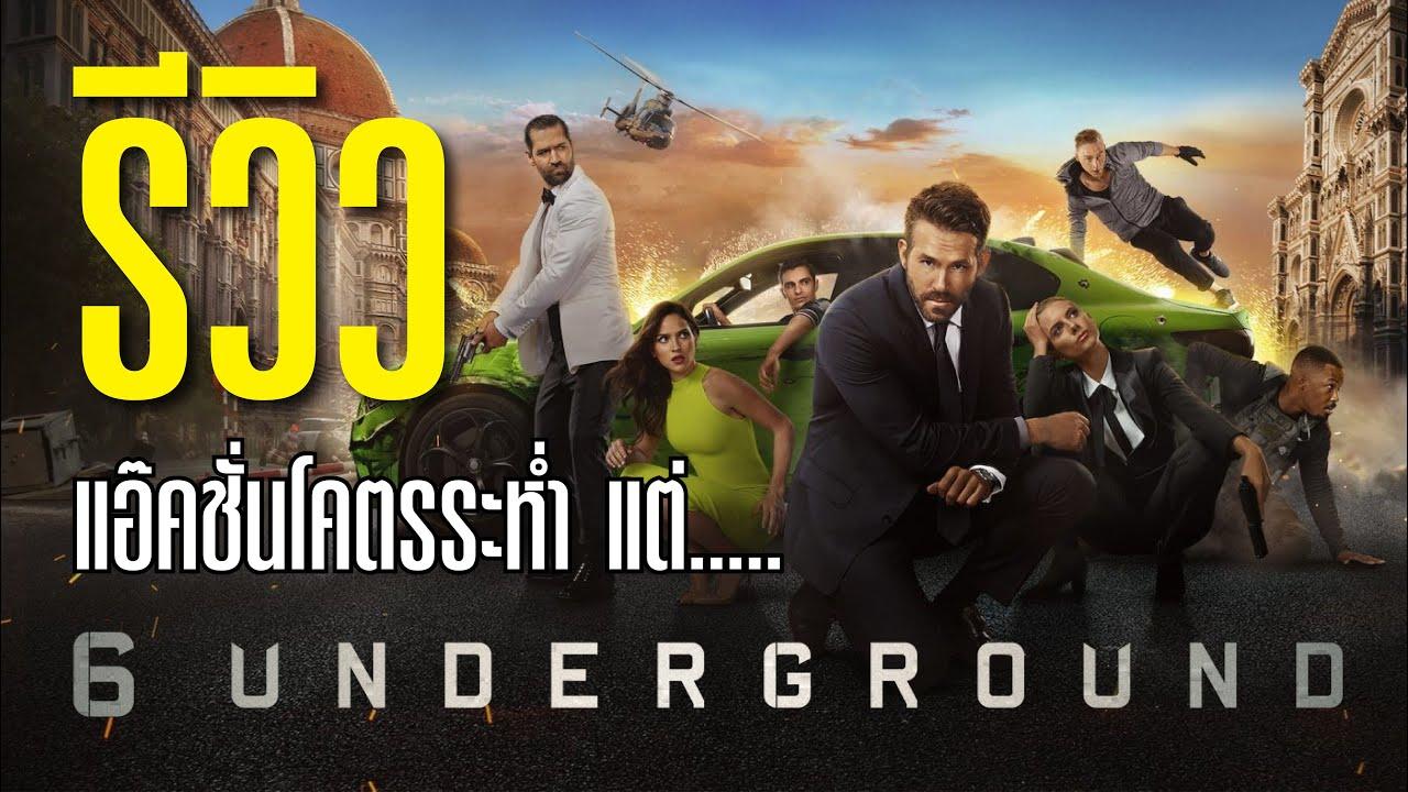 รีวิว 6 Underground \