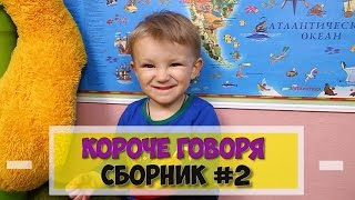 КОРОЧЕ ГОВОРЯ СБОРНИК #2 от МАРКА - MARK ON