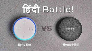 Amazon Echo Dot vs Google Home Mini: Hindi Battle!