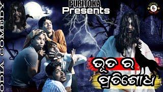 Bhuta ra pratisodh || odia comedy2020 || puritoka