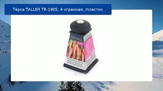 Тёрка TALLER TR-1905, 4-хгранная, /пластик