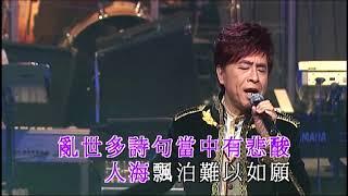 葉振棠 - 浮生六劫 (葉振棠殿堂電視金曲35年演唱會)