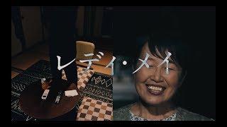 『レディ・メイ』MUSIC VIDEO from「MOMOIRO CLOVER Z」 Short ver. Dir...