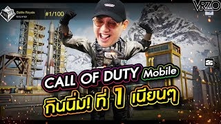 Call of duty mobile กินนิ่ม! ที่1เนียนๆ l VRZO