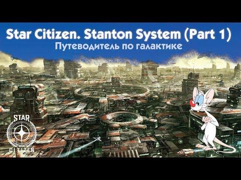 📣 Star Citizen. Русский перевод Loremaker's Guide - Stanton System (Part 1)
