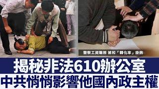獨家:揭秘非法的610辦公室的超級權力|新唐人亞太電視|20200415