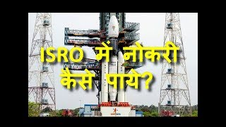 How to Get a Job in ISRO? – [Hindi] –Quick Support