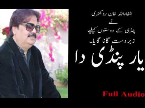 Yar Pindi Da New Song 2017 Shafaullah Khan 03311300404