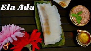 വായിൽ ഇട്ടാൽ അലിഞ്ഞു പോകുന്ന ഇല അട ||Nostalgic  Kerala Ela Ada || Ila Ada | Vazhayila Ada || Ep:814