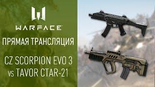 "Турнир ""Атлас войны"". Tavor CTAR-21 vs. Cz Scorpion EVO 3"