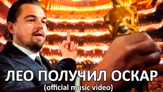 ЛЕО ПОЛУЧИЛ ОСКАР (official music video)