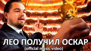 Скачать ЛЕО ПОЛУЧИЛ ОСКАР Official Music Video