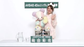 AKB48 45thシングル 選抜総選挙 アピールコメント AKB48 チーム4所属 岡田彩花 (Ayaka Okada) 【特設サイト】 http://sousenkyo.akb48.co.jp/